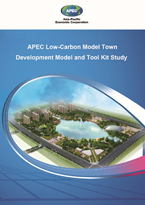 APEC Low-Carbon Model Town Development Model and Toolkit Study
